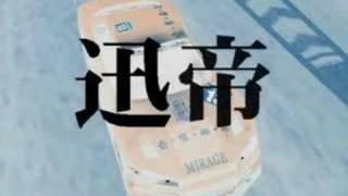 首都高バトル0 ライバルカー登場集