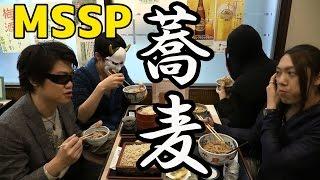 getlinkyoutube.com-【MSSP】蕎麦食べ MSSPのオールナイトニッポンw#9