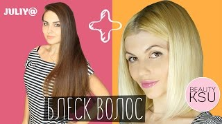getlinkyoutube.com-Кристальный блеск для светлых и окрашенных волос (глицерин, сок лимона). Beauty Ksu + Juliy@