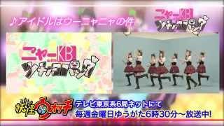 getlinkyoutube.com-ニャーKB with ツチノコパンダ『アイドルはウーニャニャの件』ダンス