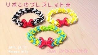 getlinkyoutube.com-レインボールーム☆リボンのブレスレット☆作り方(Rainbow Loom)