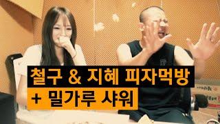 철구&지혜 피자 먹방 + 밀가루 샤워 (15.07.24방송) :: Chul Gu