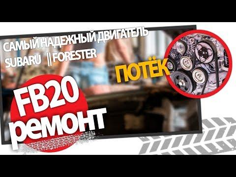 Двигатель Субару Форестер SH. FB20. 2.0 Течь масла