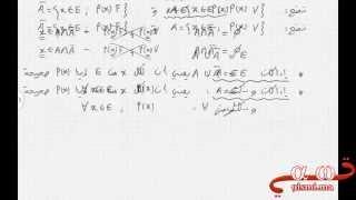 getlinkyoutube.com-المنطق جزء 2 : المكممات - ترتيب المكممات (1bac SM )