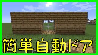 getlinkyoutube.com-初心者でも簡単な自動ドアの作り方 マインクラフト 【WiiU・PSVita・PS4対応 Minecraft】