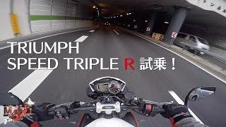 getlinkyoutube.com-スピードトリプルRに試乗!|2016 Triumph Speed Triple R|トライアンフ練馬