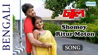 Shomoy Ritur Moton - Chaal - Shaheb Chattopadhyaya - Arunima Ghosh - Kumar Sanu Bangla Songs