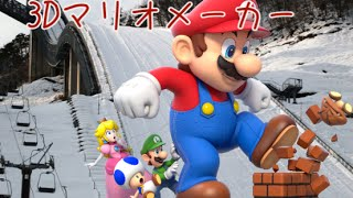 getlinkyoutube.com-3DマリオメーカーでDIO様!?ピカチュウ!?マイクラ!?ジャンプコンテスト