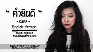 คำยินดี - Klear - ENGLISH เวอร์ชั่น [COVER] - by Ms.LingLing