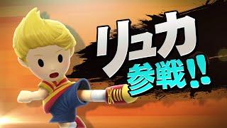 getlinkyoutube.com-【スマブラ3DS・WiiU】リュカ参戦!!