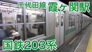getlinkyoutube.com-JR 203系 代々木上原行き 千代田線 霞ヶ関駅を発着