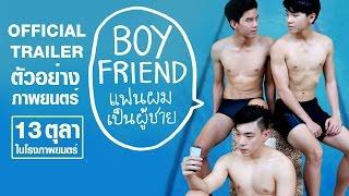 getlinkyoutube.com-ตัวอย่าง Boyfriend..แฟนผมเป็นผู้ชาย (Official Trailer) | 13 ตุลานี้ในโรงภาพยนตร์