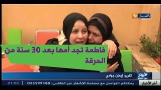 getlinkyoutube.com-المرأة التي  تأثر لقصتها الملايين ..فاطمة تجد أمها بعد 30 سنة من الحرقة