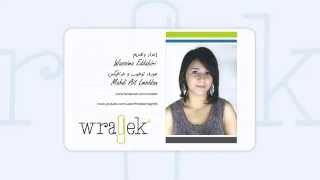 wra9ek _ جواز السفر