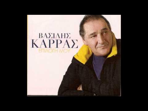 Βασιλης Καρρας - Κατι Πορνες Αναμνησεις (New song 2014)
