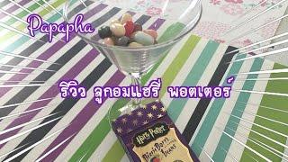 getlinkyoutube.com-รีวิว ลูกอมแฮรี่ พอตเตอร์ By Papapha Review