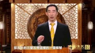 getlinkyoutube.com-章天亮:《笑谈风云之秦皇汉武》第一集《受命于天》