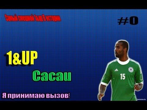 1&UP CACAU #0 (Спасибо, ЕА)