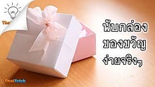 getlinkyoutube.com-[DIY] วิธีพับกล่องของขวัญ ง่ายจริงๆ | Fold A Paper Gift Box | Thaitrick