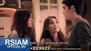getlinkyoutube.com-แฟนฉันขยันนอกใจ - ยิ้ม อาร์ สยาม [Official MV]