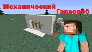getlinkyoutube.com-Механический гардероб в Minecraft 1.8.8 [МЕХАНИЗМЫ]