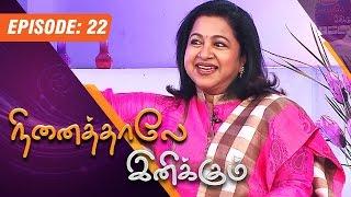 getlinkyoutube.com-Ninaithale Inikkum | (05/04/2015) | Radhika Sarathkumar Interview | [Epi- 22]