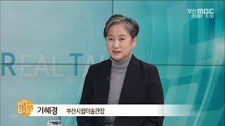 기혜경 부산시립미술관장 다시보기