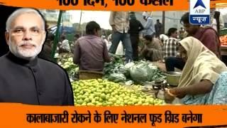 100 achivements of Modi govt's 100 days
