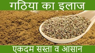 getlinkyoutube.com-Arthritis - Ayurveda Herbs Natural Remedies (Hindi)