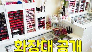 getlinkyoutube.com-깡나의 화장대 대공개! 본격 자랑 시간 ㅋㅋ / 깡나
