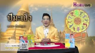 getlinkyoutube.com-พยากรณ์ดวงชะตา ปีมะเส็ง ปี2559 กับ อ.คฑา ชินบัญชร