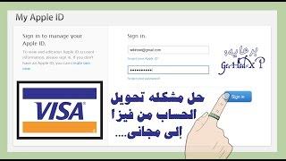حل مشكلة تحويل حساب ابل اي دي من فيزا الى مجاني Visa Apple id