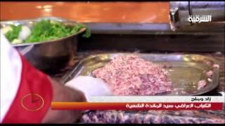 getlinkyoutube.com-ظهيرة الجمعة ٥ ١٢ ٢٠١٤ الكباب العراقي