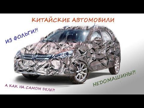 Китайские автомобили делают из фольги? Проверяем на стойкость к коррозии Донг Фенг DFM H30 CROSS