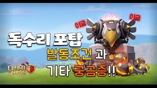 getlinkyoutube.com-Clash of Clans  (COC) - 독수리 포탑 발동조건? - how to work eagle artillery