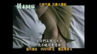 getlinkyoutube.com-周末同床 Marriage is a Crazy Thing 預告片 (18+)