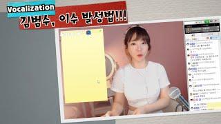 getlinkyoutube.com-김범수,이수 발성법  -  버블디아(Bubbledia)  리디아 안(너목보 엘사녀)