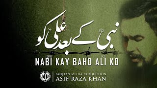 getlinkyoutube.com-Best Maula Ali(as) Noha Asif Raza Khan 2011-12 Nabi(PBUH) K Bhad Ali(as) Ko HD720p