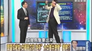 getlinkyoutube.com-當人民幣成常用第二貨幣 悄悄佔領全世界的中國?!1021204-4