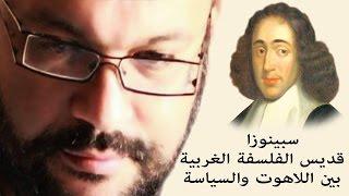 getlinkyoutube.com-سبينوزا  قديس الفلسفة الغربية بين اللاهوت والسياسة - أحمد سعد زايد
