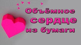 getlinkyoutube.com-Объемное сердце из бумаги своими руками