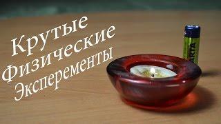 getlinkyoutube.com-5 крутых ФИЗИЧЕСКИХ экспериментов