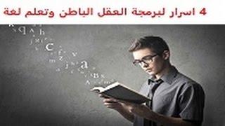 getlinkyoutube.com-4 اسرار لتعلم لغة انجليزية بأستخدام العقل الباطن _ كريم عماد