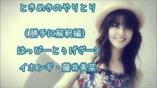 getlinkyoutube.com-Happy Together3訳①ホンギ&藤井美菜 ~ 拗ねるホンギ焦る美菜ち編