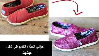 getlinkyoutube.com-حوّلي حذائك القديم الي جديد ..فكرة سهلة لتجميل وتزيين الحذاء بالجليتر - DIY - Creative - Glitter