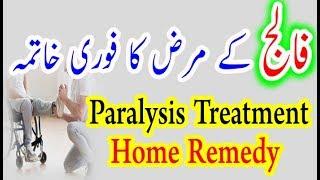 Paralysis Treatment Nturally At Home | Falaj Ka Fori ilaj Karen, Gharelu Nuskha