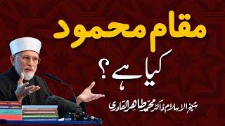 getlinkyoutube.com-Maqam e Mahmood kia hy? by Shaykh-ul-Islam Dr. Muhammad Tahir-ul-Qadri