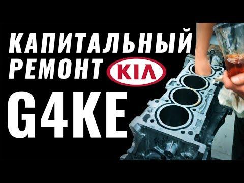 IGRacing — Капитальный ремонт двигателя KIA G4KE (Mitsubishi 4B12)