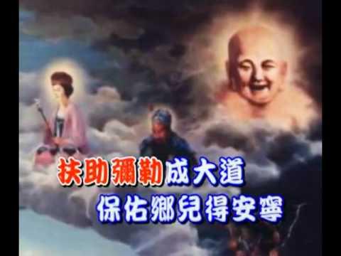 彌勒救苦真經 ( 新台語版)