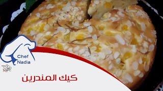 getlinkyoutube.com-كيك المندرين في خطوات بسيطة الشيف نادية   Cake